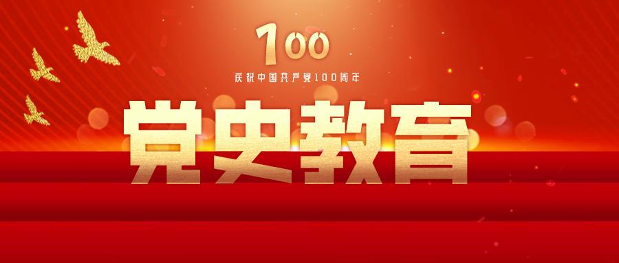热烈庆祝中国共产党100周年