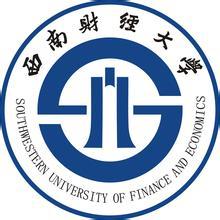 西南财经大学经济学院经济学(经济管理方向)高级课程进修班