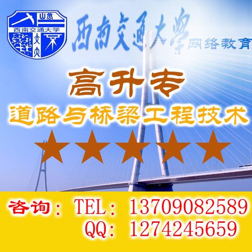 西南交通大学高升专道路桥梁工程技术专业(网教专科10)招生