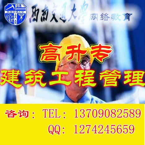 西南交大高升专建筑工程管理专业(网教专科12)招生