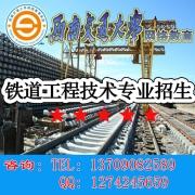 西南交通大学成人高升专铁道工程技术专业(专科11)招生