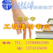 西南交通大学网络教育高升专工程造价专业(专科13)招生