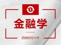西南财经大学自考本科金融专业招生