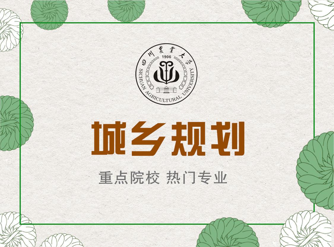 城乡规划__四川农业大学城乡规划专业,培养城市规划师!