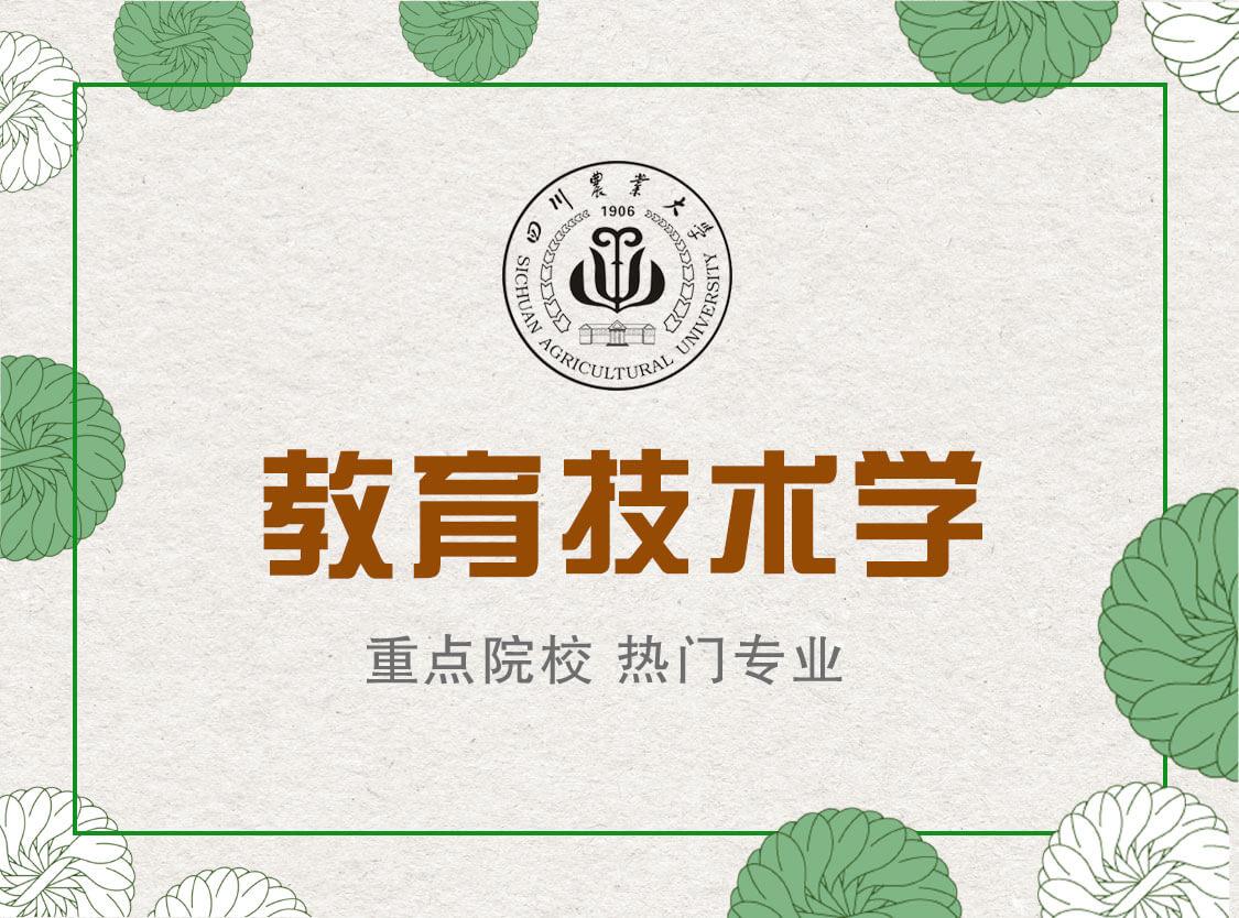 教育技术学__四川农业大学教育技术学专业,聚焦信息技术再造课