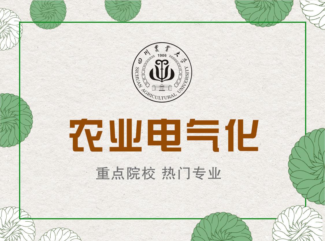 农业电气化__四川农业大学农业电气化专业