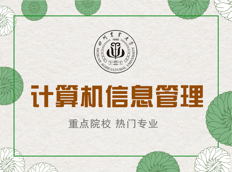 计算机信息管理__四川农业大学计算机信息管理专业,市场需求巨