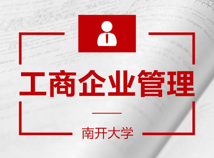 工商企业管理__南开大学工商企业管理专业,未来的职业经理人!