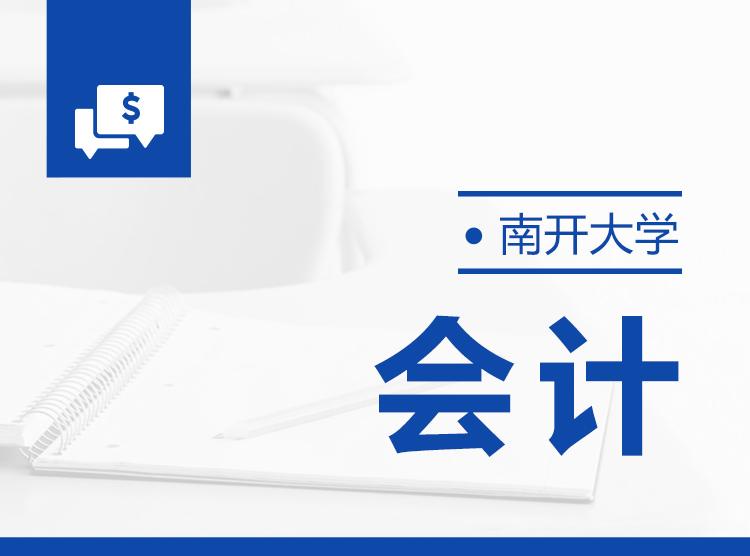 会计__南开大学高升专会计专业,沟通企业和国家之间的桥梁!