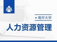 人力资源管理__南开大学专升本人力资源管理专业