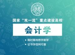 会计学__南开大学专升本会计学专业,沟通企业和国家之间的桥梁