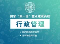 行政管理__南开大学网络教育专升本行政管理专业