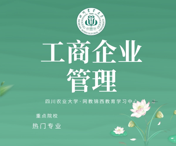 工商企业管理(专科)四川农业大学网教教学计划