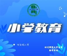 小学教育(小自考)专升本专业—四川师范大学自考本科