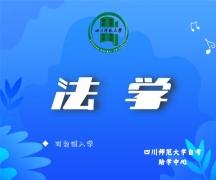 法学(小自考)专升本—四川师范大学自考本科