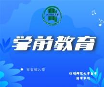 学前教育(小自考)专升本专业—四川师范大学自考本科