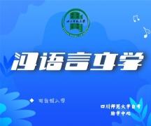 汉语言文学(小自考)专升本—四川师范自考本科