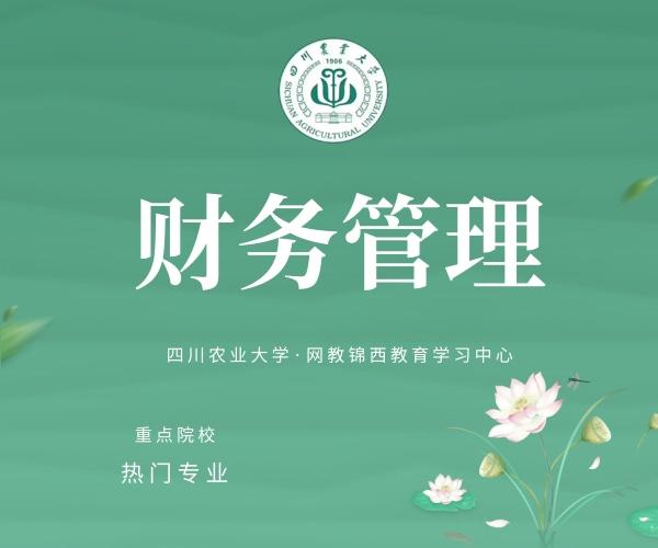 财务管理(本科)四川农业大学网络教育教学计划(专升本)