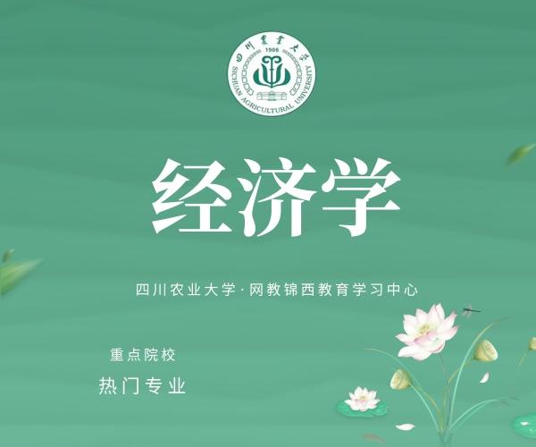 经济学(本科)四川农业大学网络教育教学计划专升本