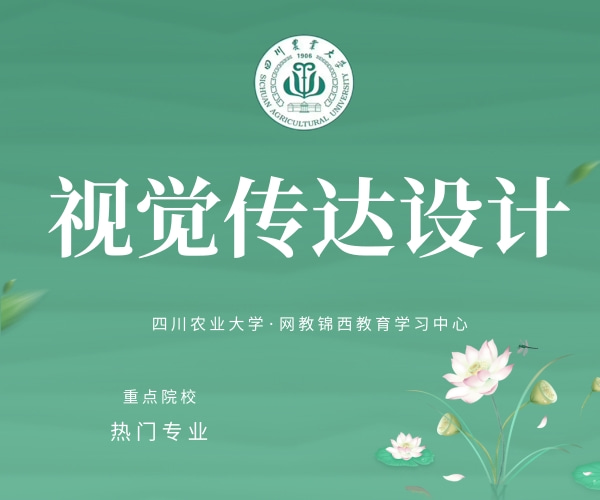 视觉传达设计(本科)四川农业大学网络教育教学计划专升本