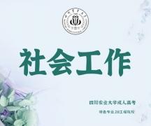 社会工作(本科)四川农业大学成人高考教学计划函授专升本
