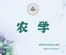 农学(本科)四川农业大学成人高考教学计划函授专升本