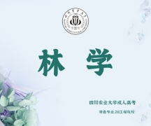 林学(本科)四川农业大学成人高考教学计划函授专升本