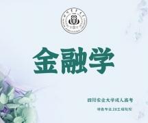 金融学(本科)四川农业大学成人高考教学计划函授专升本