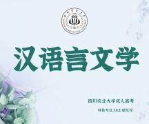 汉语言文学(本科)四川农业大学成人高考教学计划函授专升本