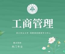 工商管理(本科)四川农业大学网络教育教学计划专升本