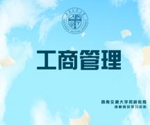 成都财经类专业—西南交通大学网络教育学院工商管理本科
