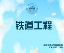 四川铁道工程西南交通大学网络教育学院教学计划本科