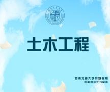 成都土木工程—西南交通大学网络教育学院专升本工程方向专业