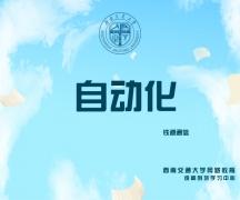 自动化(铁道信号)专业—成都本科西南交大网络教育学院专升本教